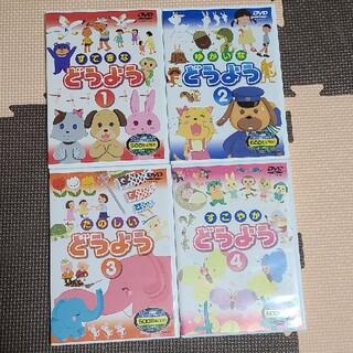 すてきな どうよう DVD1.2.3.4 おはなしアニメ付