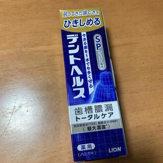 LION - ☆デントヘルスデンタルペースト☆90g☆新品未使用