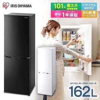 ノンフロン冷凍冷蔵庫 162L ホワイト AF162-W 2ドア