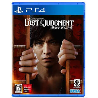 PlayStation4 - LOST JUDGMENT:裁かれざる記憶 PS4版