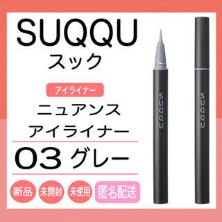 SUQQU - ★匿名配送★ SUQQU スック ニュアンスアイライナー 03 グレー