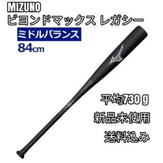 MIZUNO - ミズノ 軟式 ビヨンドマックスレガシー ミドルバランス84cm平均730g