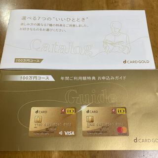 NTTdocomo - dカードゴールド利用額特典 11,000円分