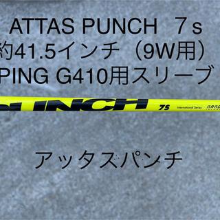 マミヤ(USTMamiya)のATTAS PUNCH 7s  約41.5インチ(9W用) PINGスリーブ(ゴルフ)