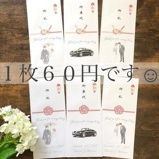 御車代 御礼 封筒 結婚式 ウェディング お車代 お礼  (その他)