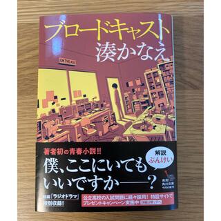 カドカワショテン(角川書店)のブロードキャスト 湊かなえ(文学/小説)