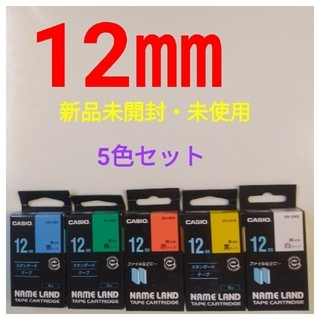 カシオ(CASIO)のCASIO ネームランド テープ(未開封・未使用)12mm幅5色セット(テープ/マスキングテープ)