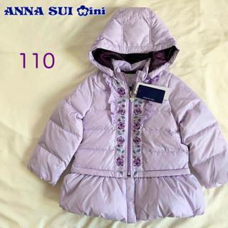 ANNA SUI mini - 新品 アナスイミニ 4WAY 撥水 刺繍 ダウンコート 110 ラベンダー