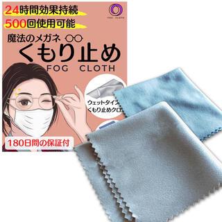 【新品未使用】魔法のメガネくもり止め FOG CLOTH メガネ拭き 専用袋付