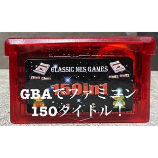ニンテンドウ(任天堂)の海外製GBAソフト ファミコン150 レアタイトル収録(家庭用ゲームソフト)