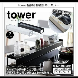 山善 - タワー☆排気口カバー