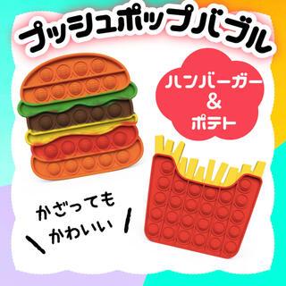 プッシュポップバブル ハンバーガー ポテト 知育玩具 おもちゃ スクイーズ玩具