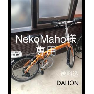 ダホン(DAHON)のダホン DAHON  ルート 折り畳み自転車 オレンジ 20インチ(自転車本体)