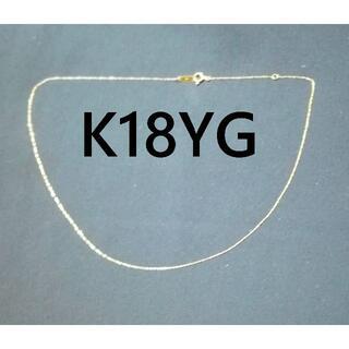 K18 YG ネックレス チェーン 美品 約0.6g