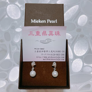 ミキモト(MIKIMOTO)の本真珠 パール イヤリング(4174) アコヤ真珠 7.5mm(イヤリング)