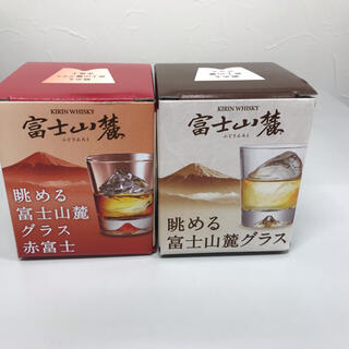眺める富士山麓 グラス キリンビール 限定 富士山
