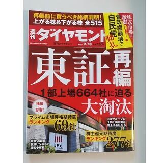 ダイヤモンドシャ(ダイヤモンド社)の週刊 ダイヤモンド 2021年 9/18号(ビジネス/経済/投資)