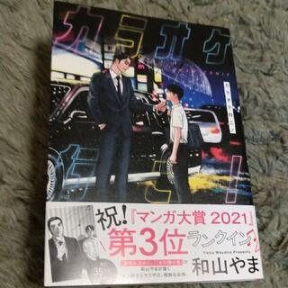 カドカワショテン(角川書店)のカラオケ行こ! 美品(青年漫画)