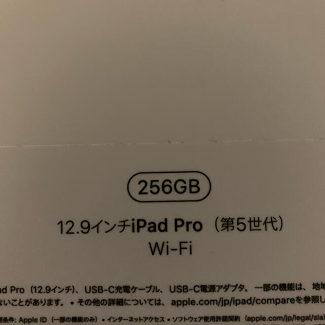 Apple(アップル)の【新品同様】 M1 12.9インチ iPad Pro Wi-Fi 256GB スマホ/家電/カメラのPC/タブレット(タブレット)の商品写真