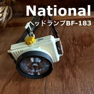 パナソニック(Panasonic)の【昭和レトロ】National コードレス ヘッドランプ BF183 稼働品 (ライト/ランタン)