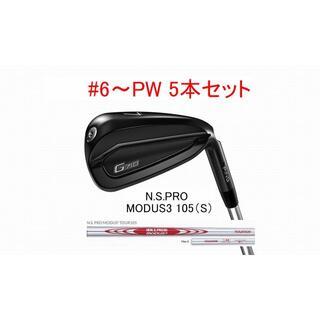 ピン(PING)のG710 日本仕様 MODUS3 TOUR 105(S) #6~P(5本セット)(クラブ)