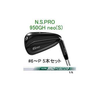 ピン(PING)のG710 日本仕様 N.S.PRO 950GH neo(S) #6~P(5本)(クラブ)