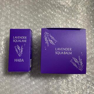 ハーバー(HABA)のHABA ハーバー  ラベンダースクワラン 化粧オイル ラベンダー 海の宝石(美容液)