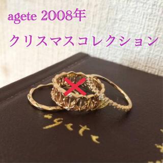 agete - agete 限定品 10金 ツイスト*ダイヤ リング