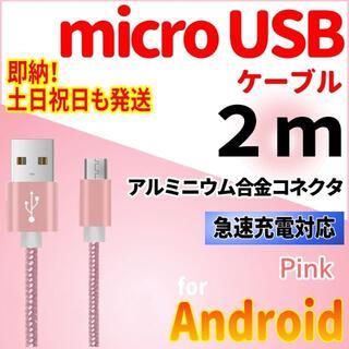 アンドロイド(ANDROID)のmicroUSBケーブル 2m ピンク アンドロイド 充電器ケーブル コード(バッテリー/充電器)