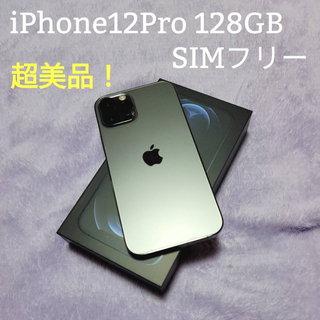 iPhone - iPhone12Pro 128GB SIMフリー ブラック 超美品!