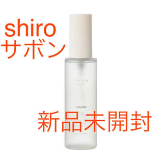 shiro - 新品未開封 SHIRO サボン ボディコロン 100ml ボディミスト/香水