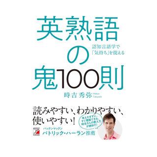 英熟語の鬼100則