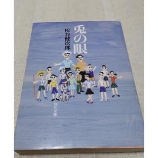 カドカワショテン(角川書店)の「兎の眼」灰谷 健次郎(文学/小説)