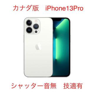 Apple - 【新品未開封】カナダ版 iPhone13 Pro SIMフリー シルバー