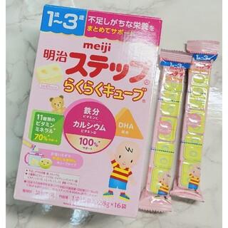 明治 - 【新品】明治 ステップ らくらくキューブ 16袋
