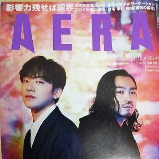 アサヒシンブンシュッパン(朝日新聞出版)のAERA (アエラ) 2021年 10/4号(ビジネス/経済/投資)