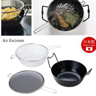 labase  ラバーゼ 鉄揚げ鍋