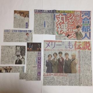 河合郁人 A.B.C-Z 新聞切り抜き 7枚(印刷物)