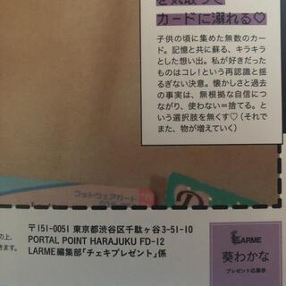 LARME 050 葵わかな 応募券(印刷物)