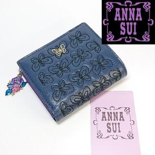 アナスイ(ANNA SUI)の【新品未使用】アナスイ ANNA SUI 二つ折り財布 蝶々(財布)