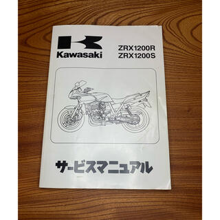 カワサキ(カワサキ)のZRX1200R•ZRX1200S サービスマニュアル(カタログ/マニュアル)