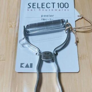 貝印 - 新品未使用!貝印  セレクト100 T型ピーラー DH-3000