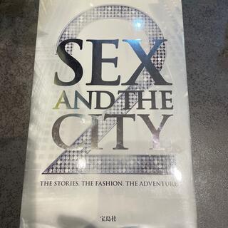 タカラジマシャ(宝島社)のSEX AND THE CITY 2 THE STORIES.THE FASHI(アート/エンタメ)
