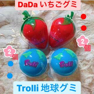 ⭐︎2+2個 トローリ地球グミ DaDa いちごグミ お試し ASMR お菓子(菓子/デザート)