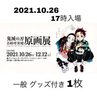 鬼滅の刃 原画展 チケット 10/26 17時入場 グッズ付き 1枚(声優/アニメ)