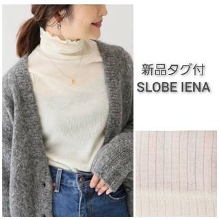 IENA SLOBE - 【新品タグ付】針抜きリブタートルプルオーバー