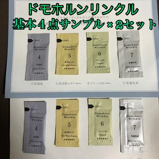 ドモホルンリンクル - ドモホルンリンクル サンプル 試供品 2セット【新品未使用】