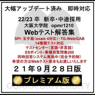 Webテスト解答 SPI,TGweb,玉手箱