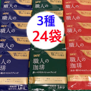 UCC - UCC 職人の珈琲 ドリップコーヒー 3種類 24袋 コーヒー