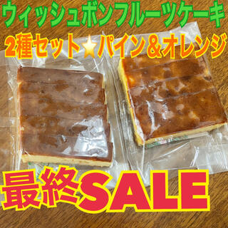 【最終SALE大人気!】ウィッシュボンオレンジケーキ&パインケーキセット✨(菓子/デザート)